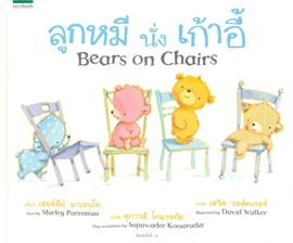 ลูกหมีนั่งเก้าอี้ Bears on Chairs ปกแข็ง