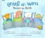 ลูกหมีเข้านอน Bears in Beds ปกแข็ง