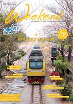นิตยสารWeekend ฉ.95 พ.ค 59(ฟรี)