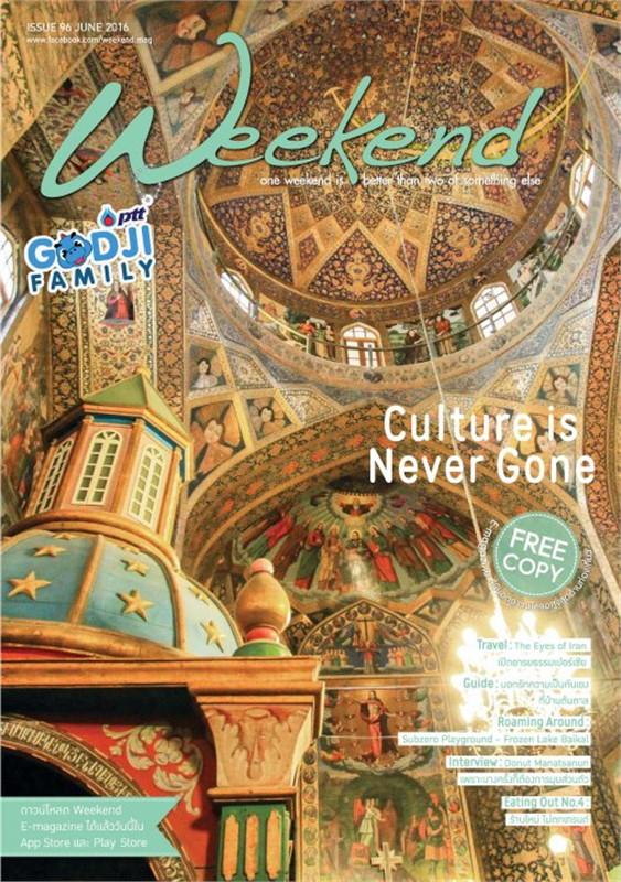นิตยสารWeekend ฉ.96 มิ.ย 59(ฟรี)