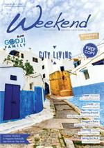 นิตยสารWeekend ฉ.97 ก.ค 59(ฟรี)