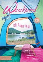 นิตยสารWeekend ฉ.99 ก.ย 59(ฟรี)