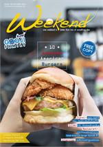 นิตยสารWeekend ฉ.100 ต.ค 59(ฟรี)