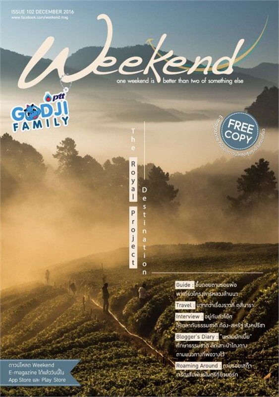 นิตยสารWeekend ฉ.102 ธ.ค 59(ฟรี)