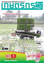 เกษตรกรก้าวหน้า ฉ.65 กุมภาพันธ์ 2559