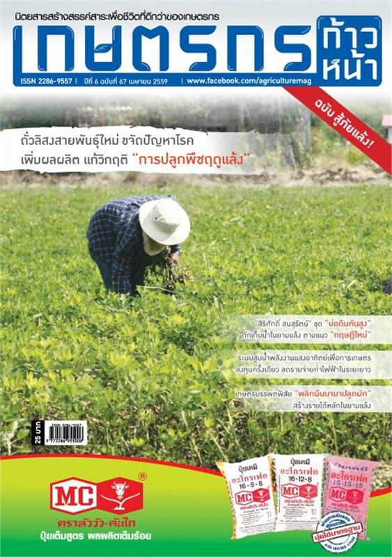 เกษตรกรก้าวหน้า ฉ.67 เมษายน 2559