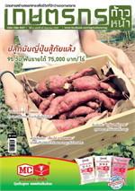 เกษตรกรก้าวหน้า ฉ.69 มิถุนายน 2559