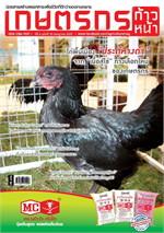 เกษตรกรก้าวหน้า ฉ.70 กรกฎาคม 2559