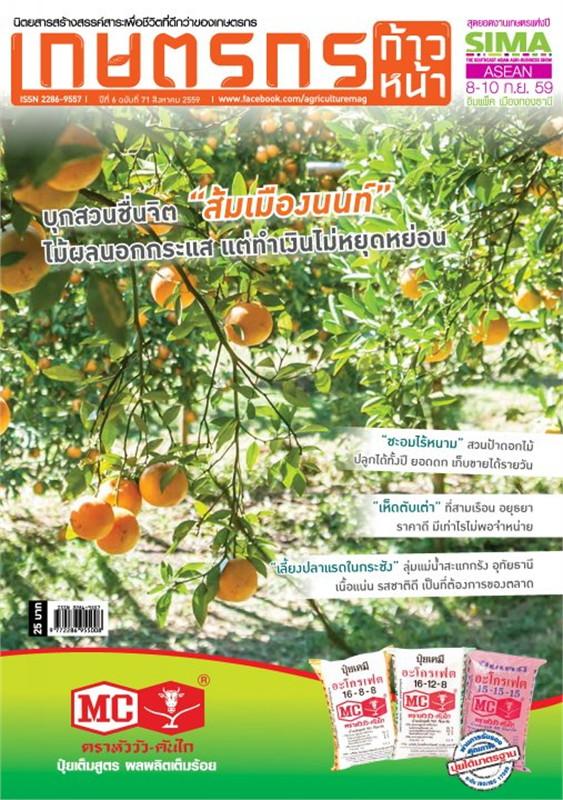 เกษตรกรก้าวหน้า ฉ.71 สิงหาคม 2559