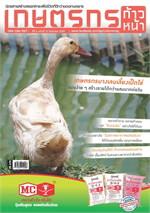 เกษตรกรก้าวหน้า ฉ.72 กันยายน 2559