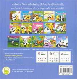 ฮิวเมอร์แพนด้าน้อยยอดปัญญา (Thai - Eng )