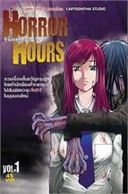 Horror Hours ชั่วโมงสยอง เล่ม 1