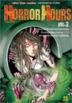 Horror Hours ชั่วโมงสยอง เล่ม 2