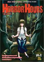Horror Hours ชั่วโมงสยอง เล่ม 5