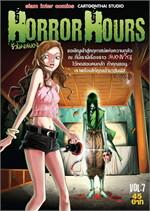 Horror Hours ชั่วโมงสยอง เล่ม 7