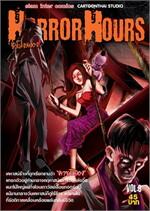 Horror Hours ชั่วโมงสยอง เล่ม 8
