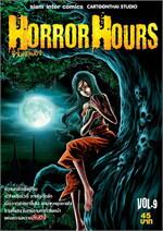 Horror Hours ชั่วโมงสยอง เล่ม 9