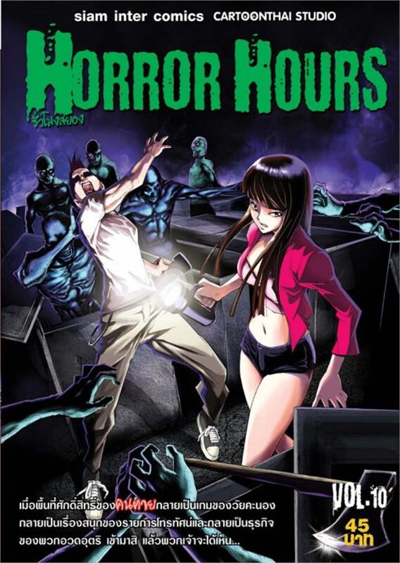Horror Hours ชั่วโมงสยอง เล่ม 10
