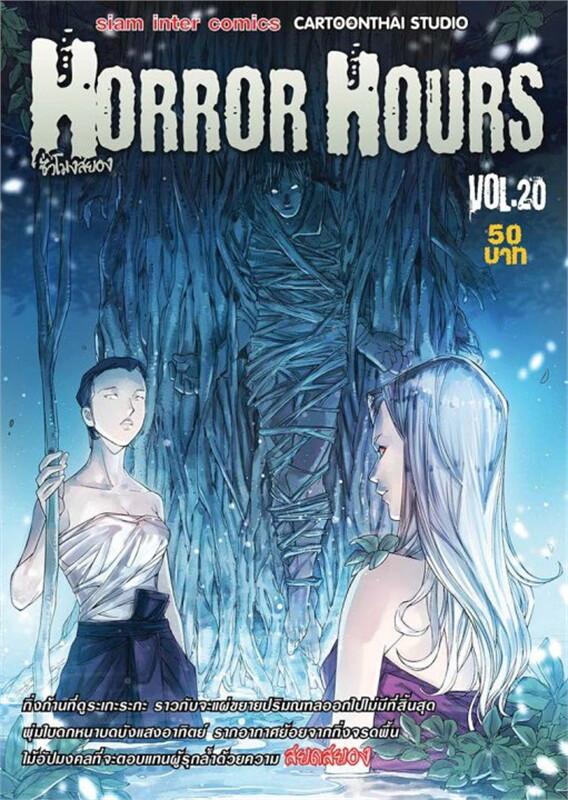 Horror Hours ชั่วโมงสยอง เล่ม 20