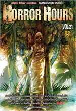 Horror Hours ชั่วโมงสยอง เล่ม 21