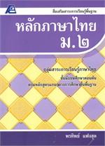 หลักภาษาไทย ม.2 (หลักสูตรปี 51)