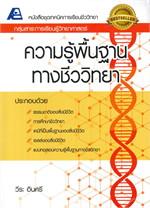ชุดเทคนิคการเรียนชีววิทยา ความรู้พิ้นฐาน