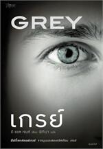 เกรย์ (GREY)