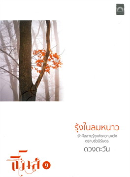 รุ้งในลมหนาว :  ธิโมส์ เล่ม 9
