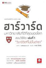ฮาร์วาร์ด มหาวิทยาลัยที่ดีที่สุดในโลก เล่มที่ 1