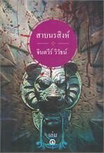 สาบนรสิงห์ 1-2 (2 เล่มจบ)