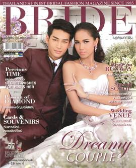 Bride Magazine ปีที่ 31 เล่มที่ 1
