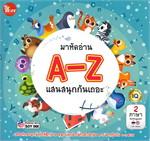 ชุดหนังสือเล่มแรกของลูกน้อย : มาหัดอ่าน A-Z แสนสนุกกันเถอะ