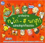 ชุดหนังสือเล่มแรกของลูกน้อย : มาหัดอ่าน ก ไก่ - ฮ นกฮูก แสนสนุกกันเถอะ