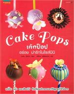 Cake Pops เค้กป๊อปอร่อยน่ารักในไซส์มินิ