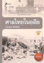 ศาลไทยในอดีต
