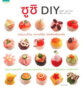ซูชิ DIY ทำง่าย น่ารัก อร่อยระดับเชฟ