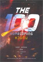 หวนคืน (The Homecoming)