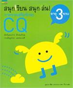 ชุดสนุกเรียนสนุกเล่น! ภาพวาดฯ CQ 3 ขวบ