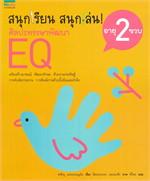 ชุดสนุกเรียนสนุกเล่น ศิลปะหรรษฯ EQ 2 ขวบ