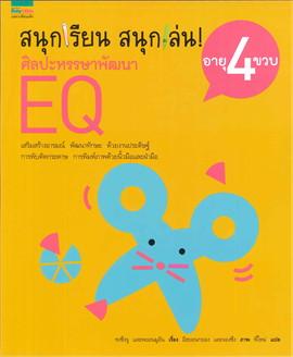 ชุดสนุกเรียนสนุกเล่น ศิลปะหรรษฯ EQ 4 ขวบ