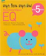 ชุดสนุกเรียนสนุกเล่น ศิลปะหรรษฯ EQ 5 ขวบ