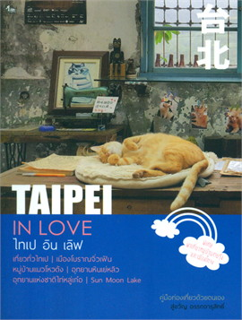 ไทเป อิน เลิฟ Taipei in Love (คู่มือท่องเที่ยวไทเปด้วยตนเอง)