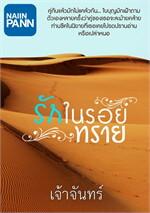 รักในรอยทราย