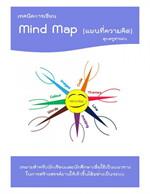 เทคนิคการเขียน Mind Map (แผนที่ความคิด)