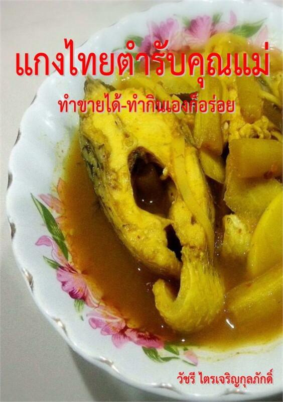 แกงไทยตำรับคุณแม่
