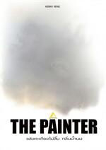 THE PAINTER-แสงตะเกียงไม่สิ้น กลิ่นน้ำนม