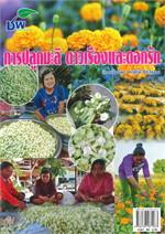 การปลูกมะลิ ดาวเรืองและดอกรัก