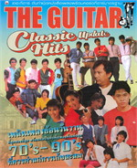THE GUITAR Classic Hits