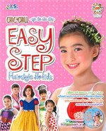 Easy Step Hairstyle for Kids