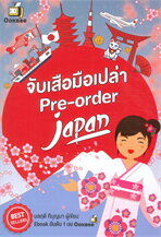 จับเสือมือเปล่า: Pre-order japan
